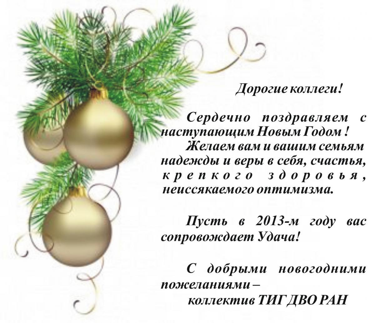 Стихи поздравления с праздником святого николая