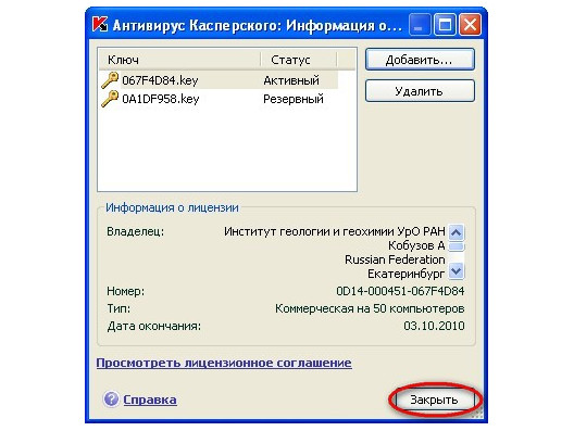 http://www.igg.uran.ru/sites/default/files/Kaspersky/kav_6.0.2_key_manual_08.jpg