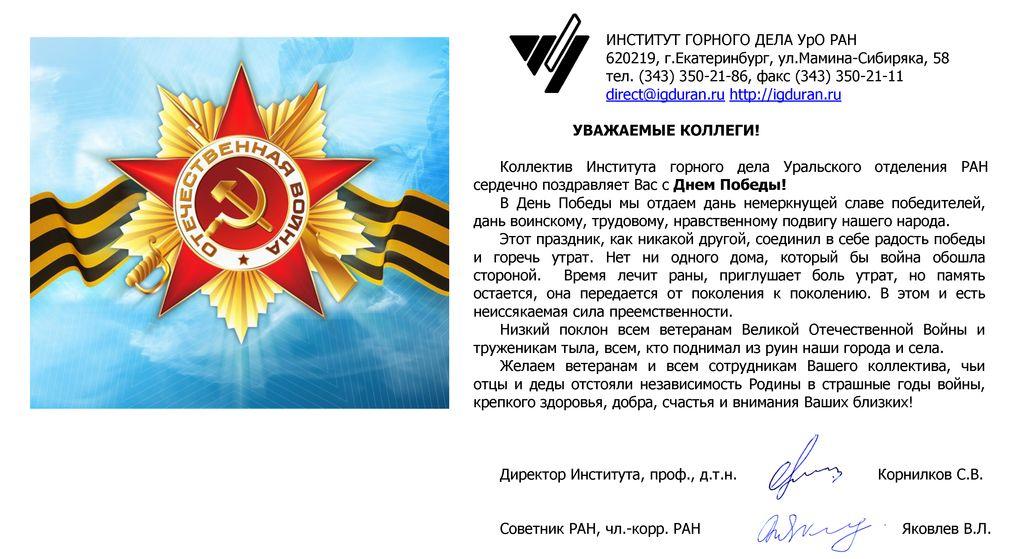 Официальные поздравления на 9 мая текст